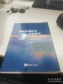 海域资源配置方法研究
