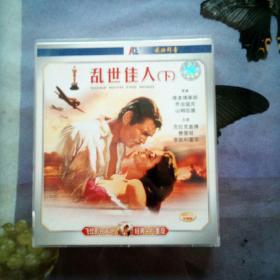 乱世佳人 VCD碟片 下