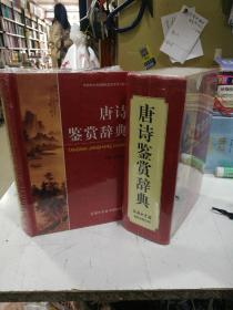 中国古典诗词曲赋鉴赏系列工具书:唐诗鉴赏辞典