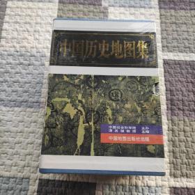 中国历史地图集(全八册)(带塑封 有函套)