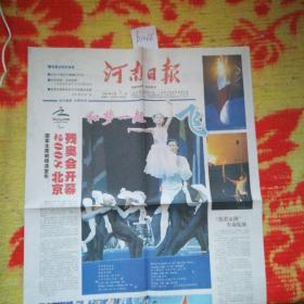 2008.9月7日河南日报