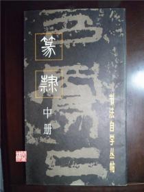 二手书法自学丛帖篆隶中册单本上海书画出版社1987年二印12开本