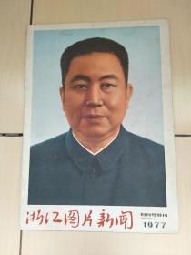 浙江图片新闻1977年创刊号特刊
