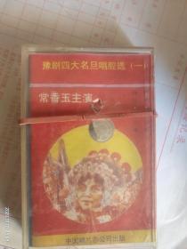豫剧四大名旦唱腔选(一 )常香玉主演