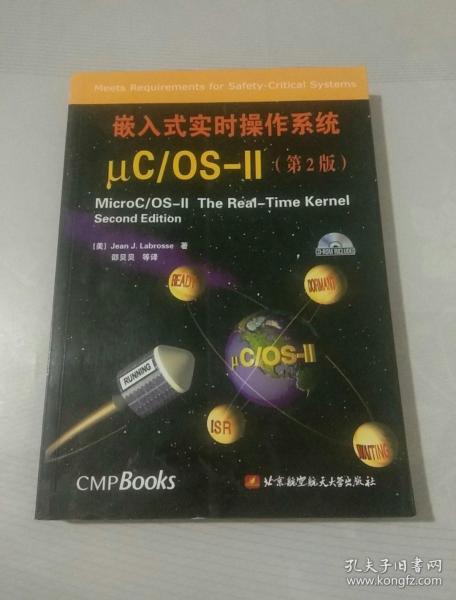 嵌入式实时操作系统μC\OS-Ⅱ