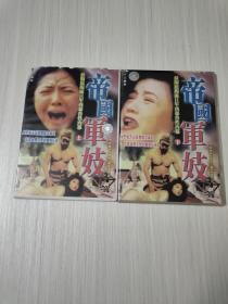 帝国军妓上下部 DVD