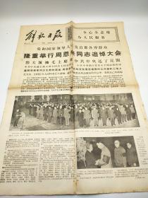 解放日报:1976年1月16日