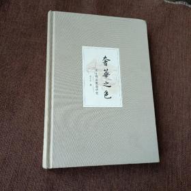 奢华之色:宋元明金银器研究(卷一,布面精装,带塑封)