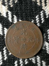 湖北省造十文2.78厘米