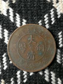 大清铜币宁十文2.85厘米