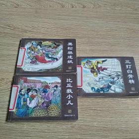 连环画 西游记(17.18.19)3本合售
