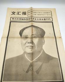 文汇报1976年9月10日