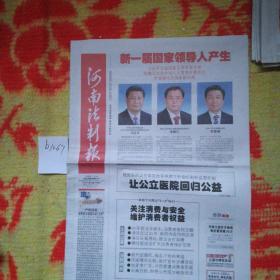 2013.3月15日河南法制报