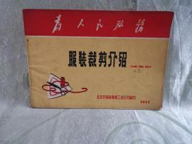 服装裁剪介绍(试用本)1971年版