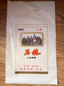 石林香烟塑料袋