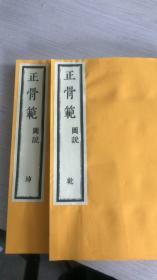 正骨范(16开线装 一函二册)
