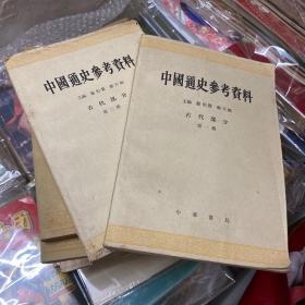 中国通史参考资料.古代部分