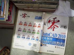 从零开始:AutoCAD 2010中文版建筑制图基础培训教程