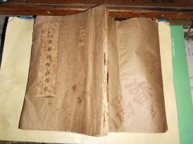 史地小丛书:      波罗的海各邦史