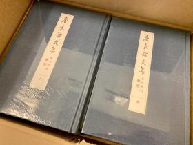 唐长孺文集(全八册)布面精装