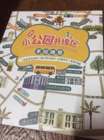 汕头小公园开埠区手绘地图