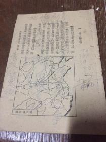 民国教科书:高级小学历史课本第二册,老中国地图