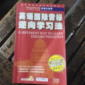 英语国际音标逆向学习法