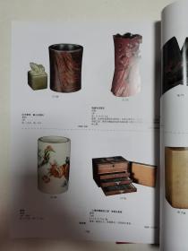 中国书店(海王村)第66期大众收藏书刊资料文物拍卖会图录!