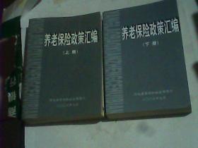 养老保险政策汇编上下册    作者:  河北省劳动和社会保障厅