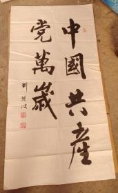 中国共产党万岁书法