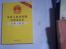 法律注解与配套丛书:中华人民共和国行政诉讼法注解与配套(第三版)