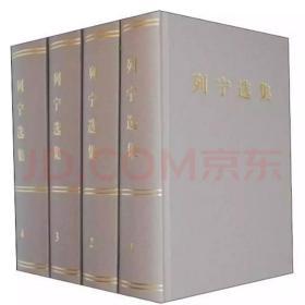 列宁选集 全四卷