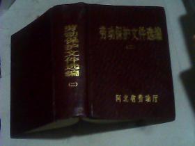 (91年)劳动 保护文件选编 二