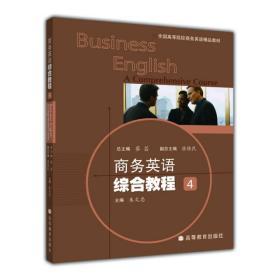 正版全国高等学校商务英语精品教材:商务英语综合教程(4)