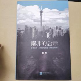 南非的启示:曼德拉传·从南非看中国·新南非十九年