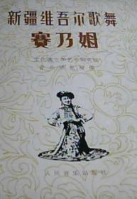新疆维吾尔歌舞赛乃姆