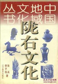 陇右文化——中国地域文化丛书
