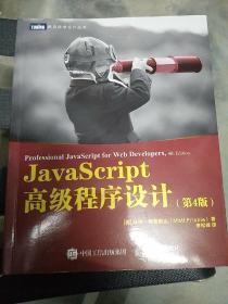 JavaScript高级程序设计第4版
