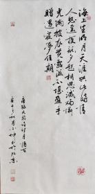【保真】中书协会员、书法名家赵自清行书小品:张九龄《望月怀古》