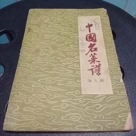 中国名菜谱(第九辑)