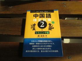 日文原版 中国语検定対策2级 リスニング编 CD2枚付  郭 春贵