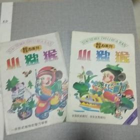 智力画刊 小猕猴1994.3.5(两册同售)