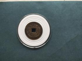 古钱币:康熙通宝宝福局十二地支祝寿生辰钱背穿上丑
