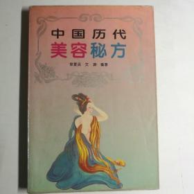 中国历代美容秘方【 正版品好 一版一印 实拍如图 】