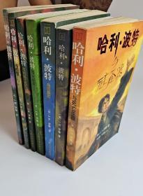 哈利·波特与死亡圣器(全七册)