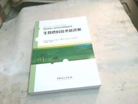 生物燃料技术新进展
