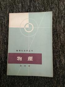 数理化自学丛书:物理