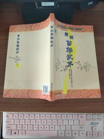 贵州省非物质文化遗产丛书《贵州苗族武术》
