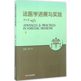 法医学进展与实践(第九卷)
