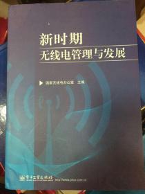 新时期无线电管理与发展